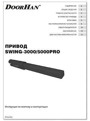 инструкция привод swing-3000/5000PRO