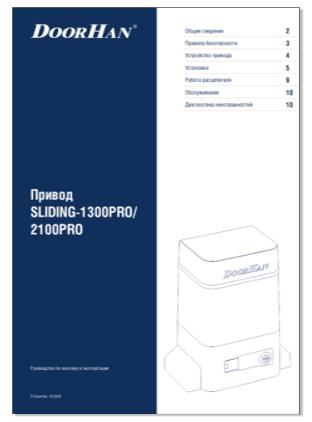 инструкция привода sliding 1300pro/2100pro