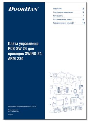 инструкция платы pcb-sw-24