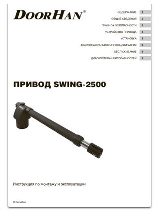 инструкция платы pcb-sw