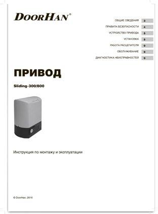 инструкция привода sliding 300/800
