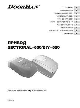 инструкция привода sectional-500DIY
