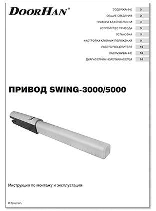 инструкция привод swing-3000/5000