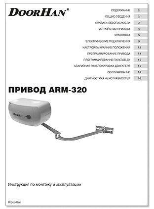инструкция привод arm-320