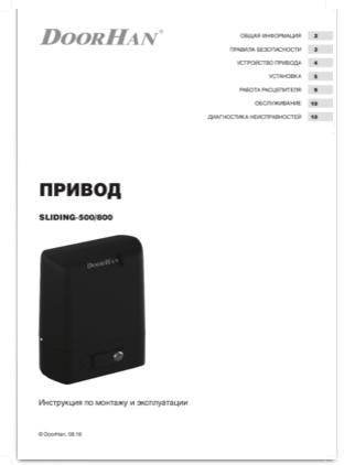 инструкция привода sliding 500/800