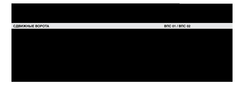 характеристика_сдвижные.png