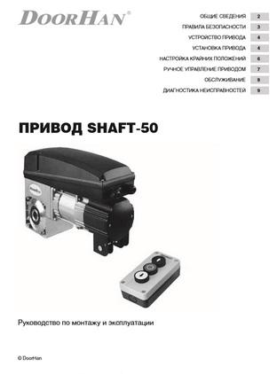 инструкция привода shaft-50