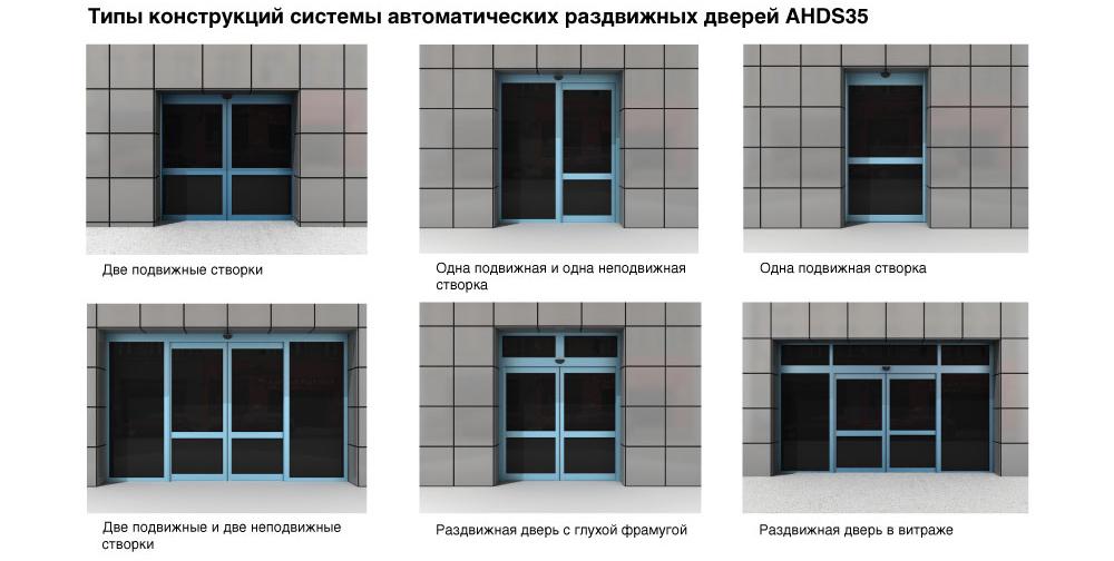 типы_конструкций-входные-AHDS35.jpg