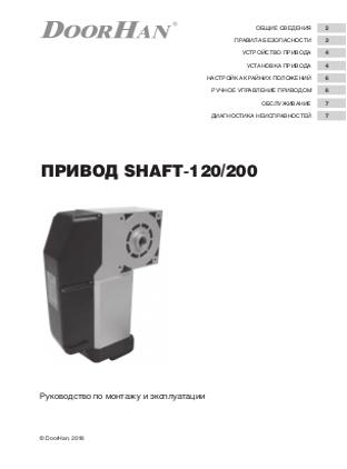 инструкция привода shaft-120