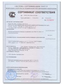 Cертификат соответствия RHS75, RHS117