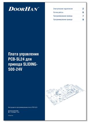 инструкция по программированию платы pcb-sl
