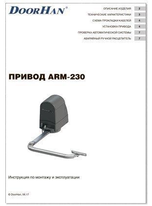 инструкция привод arm-230