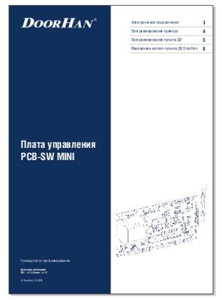 инструкция платы pcb-sw-mini