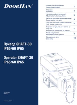 инструкция привода shaft-30