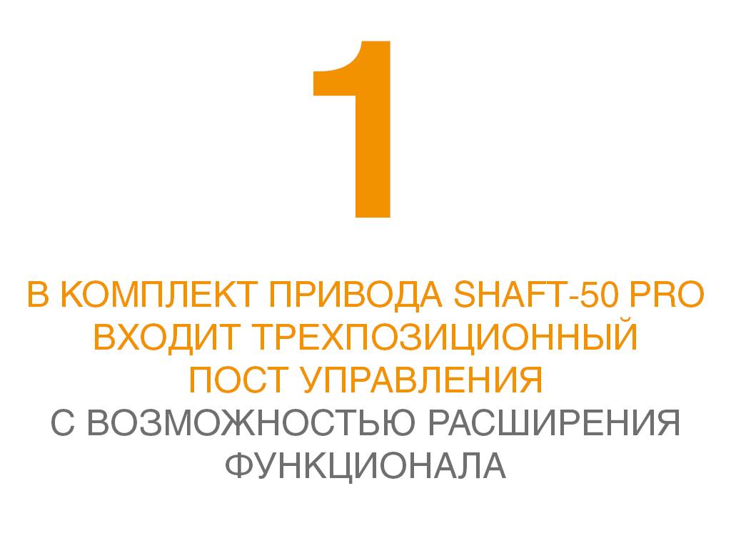 Shaft-50PRO_1.1.jpg